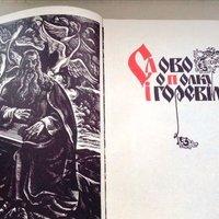 Величній пам'ятці слов'янської культури –  «Слову о полку Ігоревім» виповнюється 830 років,  повідомляє бібліотека для дорослого населення №14