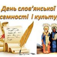 Мандрівка «Стежками творців слов'янської писемності та мови» від бібліотеки для дорослого населення №17
