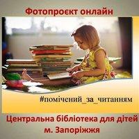 Триває фотопроєкт «Помічений за читанням», ініційований Центральною бібліотекою для дітей