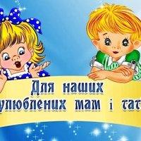 Пам'ятка «Дитячі поради батькам» від бібліотеки для дорослого населення №3