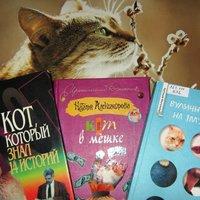З нагоди Всесвітнього дня кішок бібліотека для дорослого населення №11 пропонує серію цікавих книжок