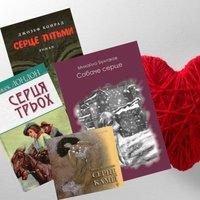 Літературний огляд від бібліотеки Дніпровського району до Всесвітнього дня серця