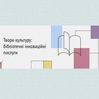 Проєкт «Твори культуру: бібліотечні інноваційні послуги» урочисто завершено