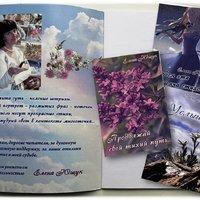 У бібліотеці Воснесенівського району (пр.Маяковського,7)  відбудеться зустріч з запорізькою поетесою Оленою Ющук