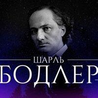 Знайомство із творчістю Шарля Бодлера від бібліотеки Дніпровського району (вул.Істоміна,14–А)