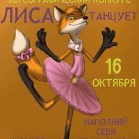 Виступ студії сучасної хореографії « TerraKot» на хореографічному конкурсі «Лиса Танцює»